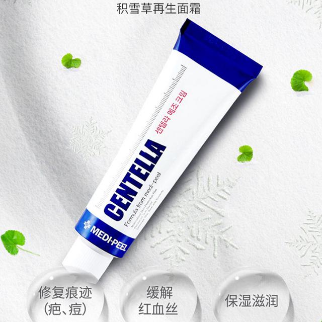 Kem Trị Mụn Phục Hồi Da Medi-Peel Centella Cream 30ml